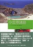 小笠原諸島―アジア太平洋から見た環境文化