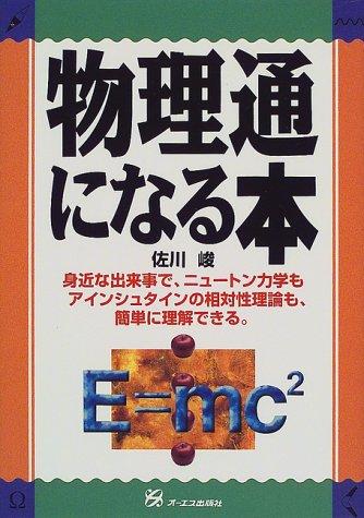 物理通になる本―身近な出来事で、ニュートン力学もアインシュタインの相対性理論も、簡単に理解できる。の詳細を見る