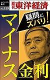 マイナス金利—週刊東洋経済eビジネス新書No.159