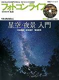 DVD付 フォトコンライフ(68) (双葉社スーパームック)