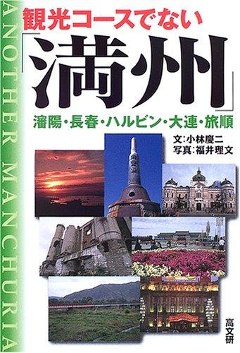 観光コースでない満州―瀋陽・ハルビン・大連・旅順の詳細を見る