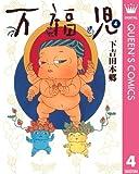 万福児 4 (クイーンズコミックスDIGITAL)