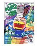 ウンポコ vol.10 (ディアプラスコミックス)