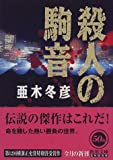 殺人の駒音 (角川文庫)