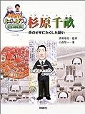 杉原千畝―命のビザにたくした願い (NHKにんげん日本史)
