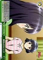ヴァイスシュヴァルツ 姉妹のひととき クライマックスコモン BD/W47-019-CC 【BanG Dream!】