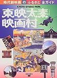 東映太秦映画村―時代劇映画のふるさと全ガイド