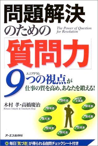 問題解決のための「質問力」―9つの視点(エニアグラム)が仕事の質を高め、あなたを鍛える!の詳細を見る