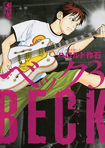 BECK(3) (講談社漫画文庫)の詳細を見る