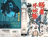 極道 兇状旅 [VHS]