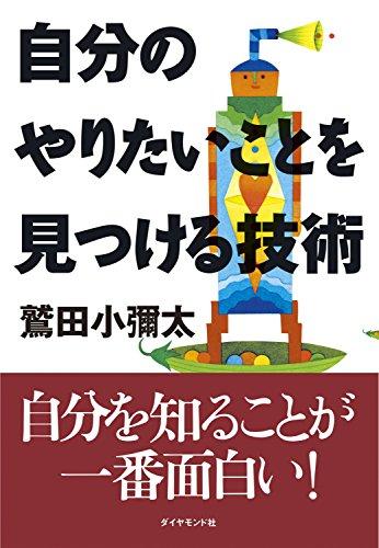 Amazon.co.jp: 自分のやりたい...