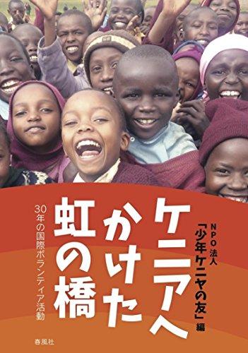ケニアへかけた虹の橋: 30年の国際ボランティア活動