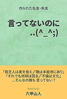 [六甲山人]の言ってないのに..(^_^;): 作られた名言・失言 日本大好きシリーズ