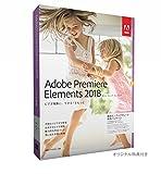 Adobe Premiere Elements 2018 乗換え・アップグレード版 Windows/Macintosh版|特典ソフト付き(Amazon.co.jp限定)