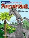 学習科学マンガ アルゼンチノサウルス (恐竜のナゾにせまる)