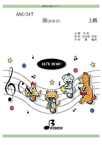 器楽合奏楽譜 ASC-317:奏(かなで)