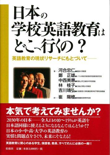 日本の学校英語教育はどこへいくの?―英語教育の現状リサーチにもとづいて