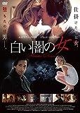 白い闇の女 [DVD]