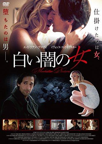 白い闇の女 [DVD] -