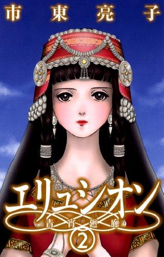 エリュシオンー青宵廻廊ー 2 (バーズコミックス ガールズコレクション)の詳細を見る