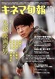 キネマ旬報 2008年 10/1号 [雑誌]