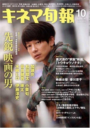 キネマ旬報 2008年 10/1号 [雑誌]の詳細を見る