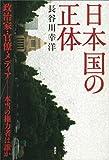 日本国の正体 政治家・官僚・メディア-本当の権力者は誰か (現代プレミアブック) 画像
