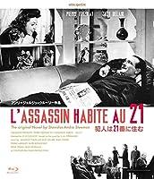 犯人は21番に住む -デジタルリマスター版- [Blu-ray]