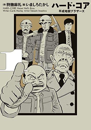 ハード・コア 平成地獄ブラザーズ 1 (ビームコミックス)