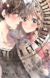 ステラとミルフイユ 3 (マーガレットコミックス)