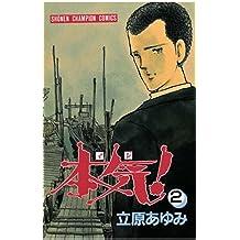 本気! 2 (少年チャンピオン・コミックス)