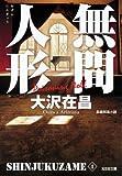無間人形 新宿鮫4~新装版~ (光文社文庫)