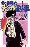 甘く危険なナンパ刑事(1) (少年サンデーコミックス)