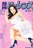 漫画ローレンス 2012年 11月号 [雑誌]
