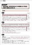 科研費申請書の赤ペン添削ハンドブック 第2版 画像