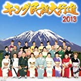 民謡<br />キング民謡大行進2013