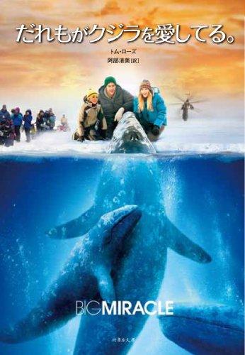 だれもがクジラを愛してる。 (竹書房文庫)の詳細を見る