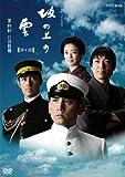 NHK スペシャルドラマ 坂の上の雲 4 日清開戦[DVD]