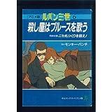 ルパン三世 (6) (中公コミック・スーリ アニメ版)