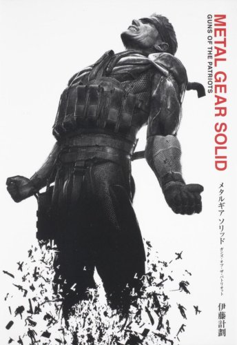 METAL GEAR SOLID GUNS OF THE PATRIOTSの詳細を見る