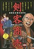 剣客商売 二十番斬り (SPコミックス SPポケットワイド)