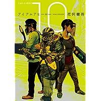 アイアムアヒーロー 10 (ビッグコミックス)