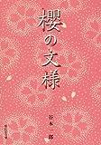 桜の文様 (紫紅社文庫)