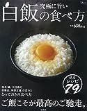 究極に旨い白飯の食べ方 (TJMOOK)