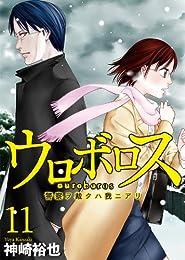ウロボロス―警察ヲ裁クハ我ニアリ― 11巻 (バンチコミックス)