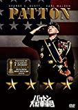 パットン大戦車軍団[DVD]
