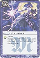 【シングルカード】デスハザード(BSC25-047) - バトルスピリッツ [BSC25]ドリームブースター 炎と風の異魔神 (R)