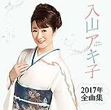 入山アキ子 2017年全曲集