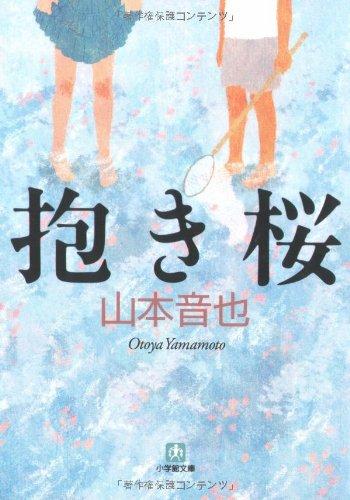 抱き桜 (小学館文庫)の詳細を見る