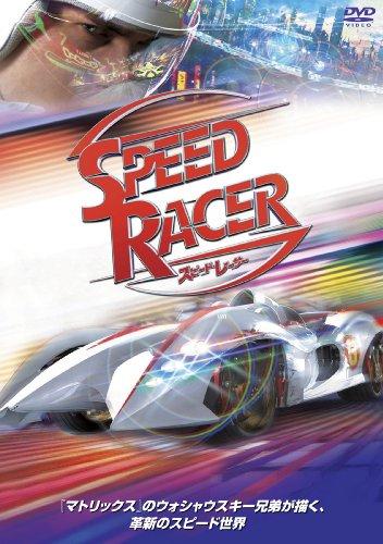 スピード・レーサー [DVD]の詳細を見る